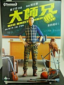 Big Brother 2018(donnie yen) WebRip 1080p x264 AAC vostfr
