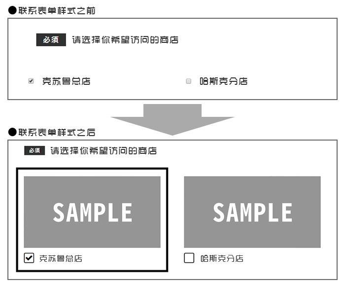 联系表单7中的复选框设计