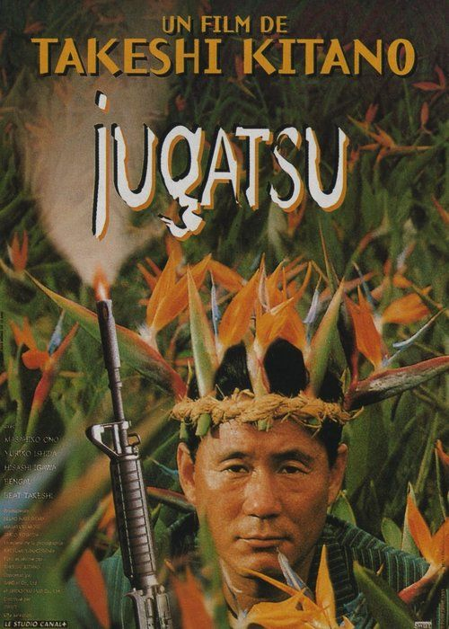 Jugatsu 1990 SUBFRENCH 1080p BluRay x264-Ulysse