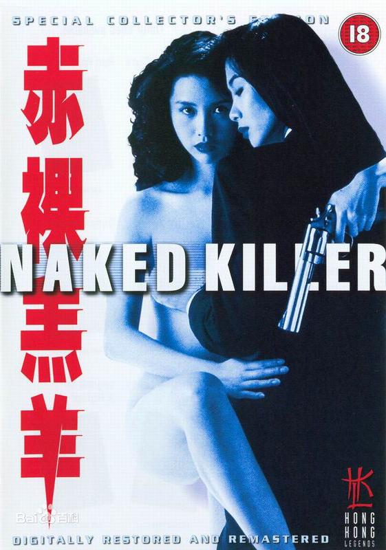 1992邱淑贞吴家丽情涩《赤裸羔羊》DVD720P.国粤双语.中字