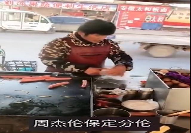 鸡蛋灌饼摊主酷似周杰伦,网友:这下灌饼不愁卖了 明星 网红 最新台湾娱乐新闻  第3张