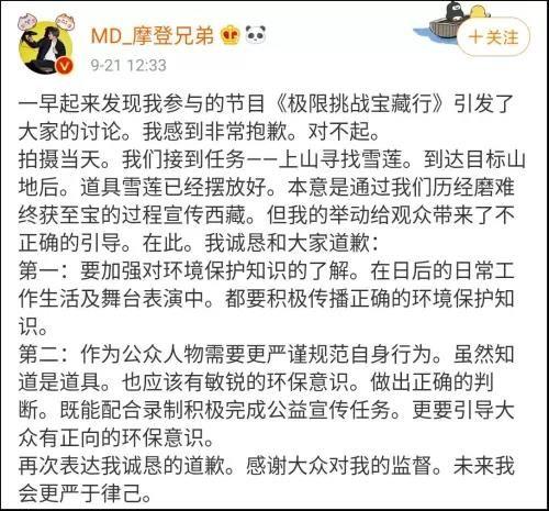 刘宇宁采摘水母雪兔子花致歉,保护环境人人有责 明星 最新八卦娱乐新闻  第4张