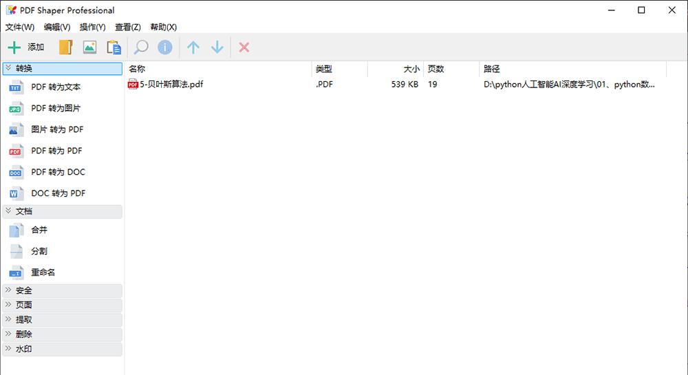 [Windows] 全能PDF工具箱----PDF Shaper Professional v10.5 便携特别版