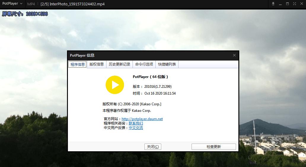 [Windows] 全能影音播放器 PotPlayer 1.7.21299_Dev 去广告绿色版