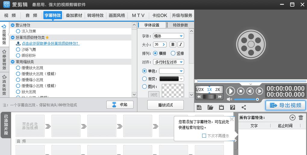 [Windows] 爱剪辑 v3.0.0.2000 (x86/x64) 去片头片尾无广告最终纪念版