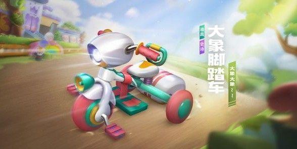 跑跑卡丁车手游大象脚踏车怎么得 大象脚踏车获取攻略[多图]图片1