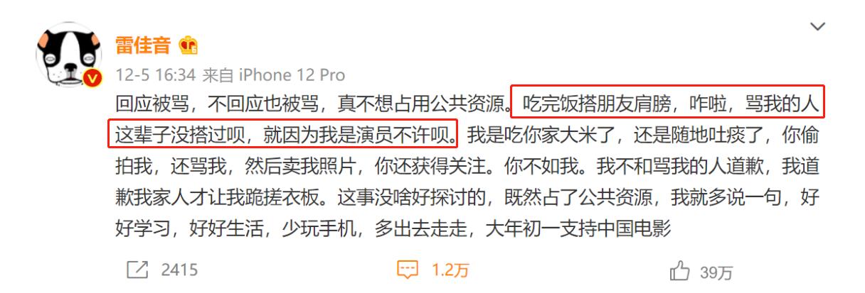 雷佳音回应深夜搂美女,是演员就不能搂了? 情感 感情 生活 明星 最新香港娱乐新闻  第2张