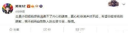 郑爽向金晨道歉 发文后又删除,这怎么回事呢?