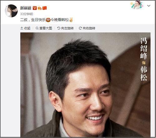 赵丽颖为冯绍峰庆生,亲密的称呼,网友:这两口子太甜蜜了