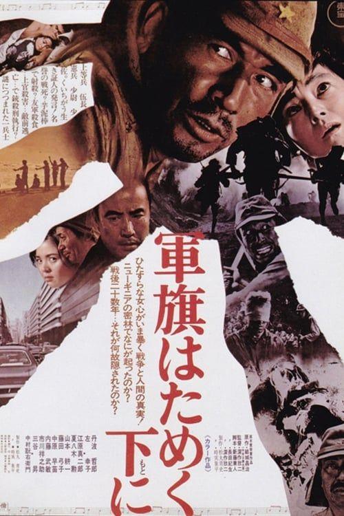 Gunki hatameku motoni(Sous les Drapeaux,L'Enfer) 1972 VOSTFR 1080p WEB-DL x264 DD -fist