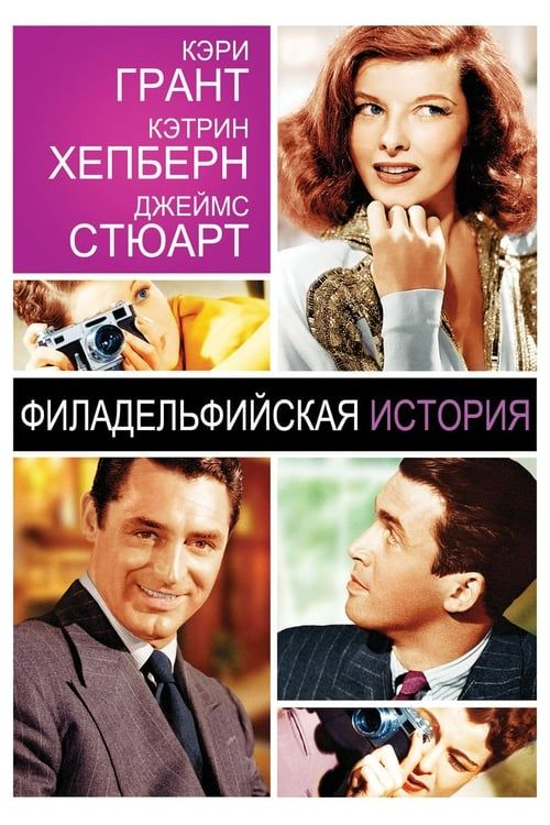 Indiscrétions 1940 1080p BRRip x264-Classics (The Philadelphia Story)