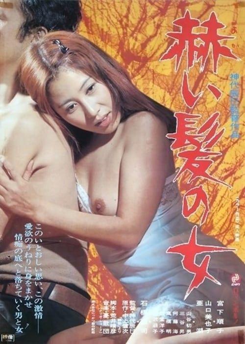 La Femme aux cheveux rouge (Akai kami no onna) 1979 VOSTFR 1080p BluRay x264 FLAC - MrH