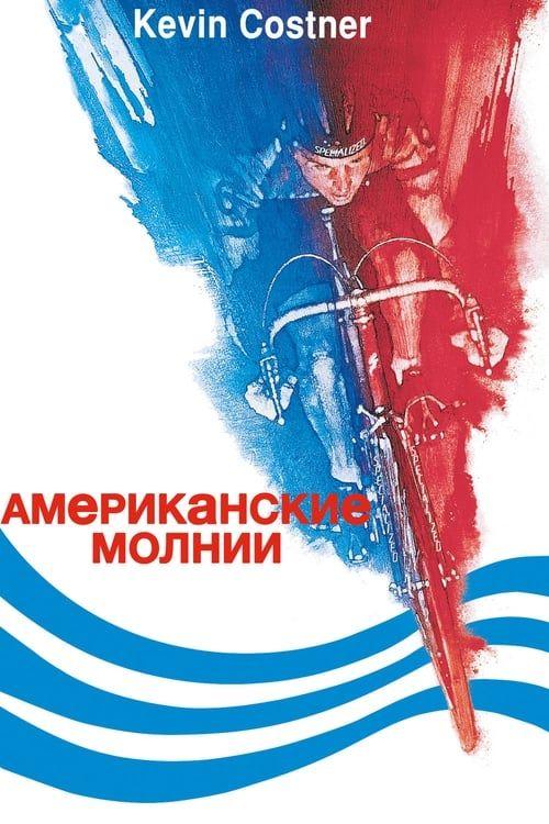 American Flyers 1985 MULTI DVDRIP x264 AAC-Prem