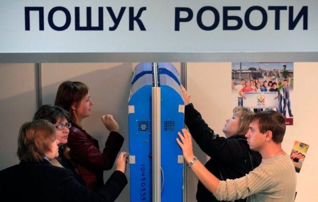 Количество безработного населения в возрасте 15 лет и старше и в возрасте 15-70 лет составило по 1,6 млн человек / Фото УНИАН, Владимир Гонтар