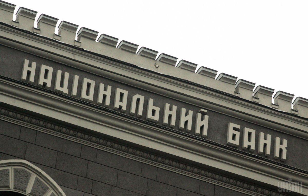 НБУ сохранил учетную ставку / Фото УНИАН