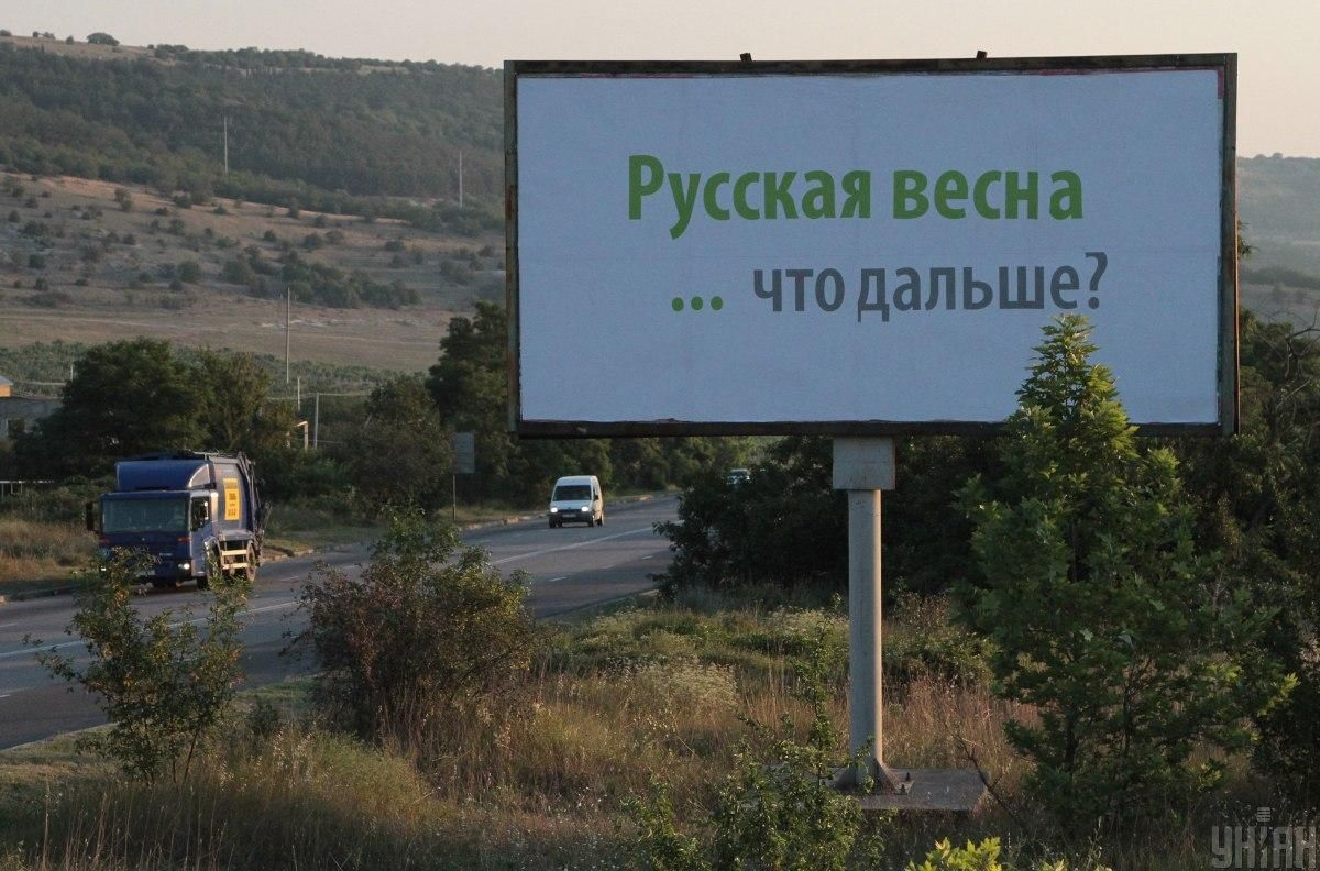 """Bigboard saying """"Russian spring - what's next?"""" / Photo from UNIAN"""
