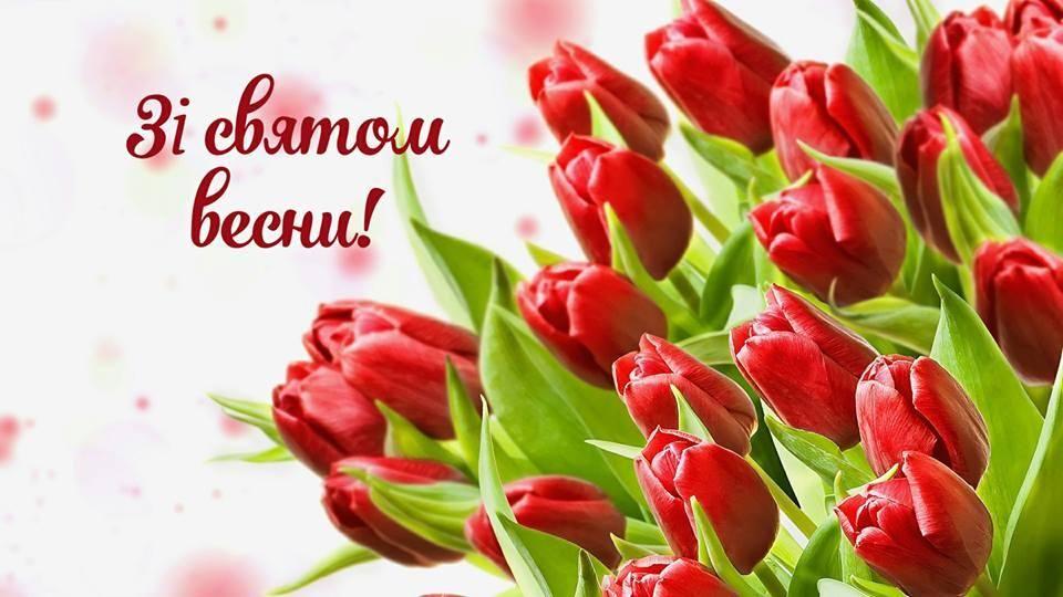 З 8 березня привітання листівки / фото pinterest.com
