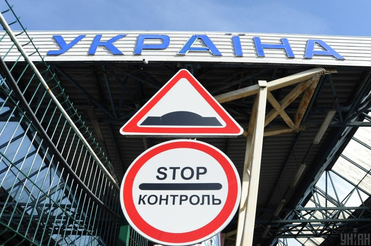 Україна внесла зміни до правил перетину кордону / фото УНІАН