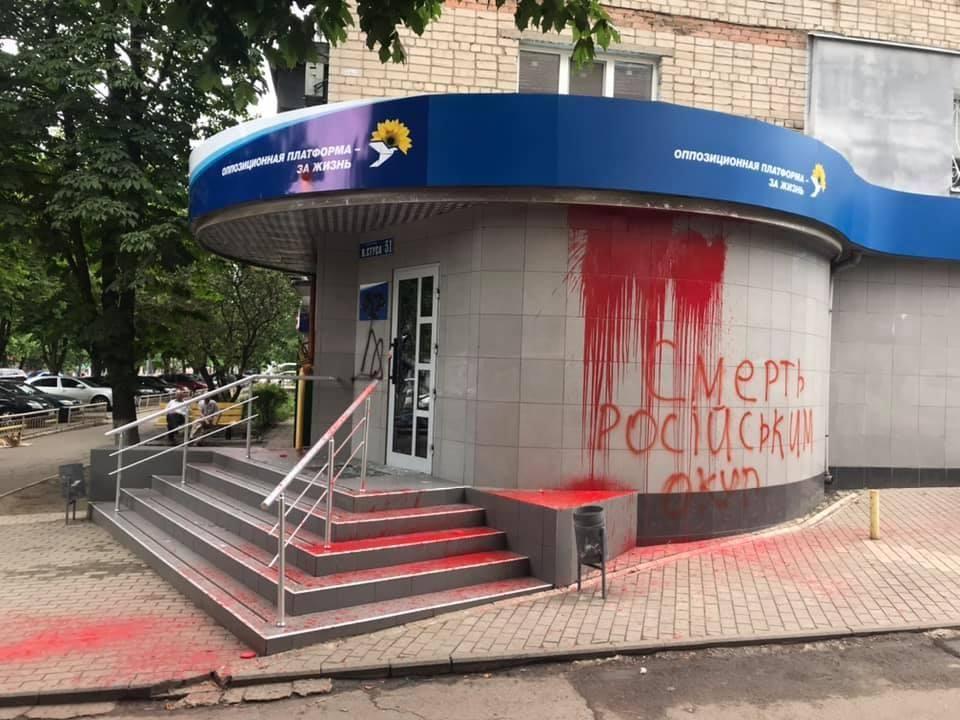 Офіс відкрили тиждень тому / facebook.com/den.kazansky