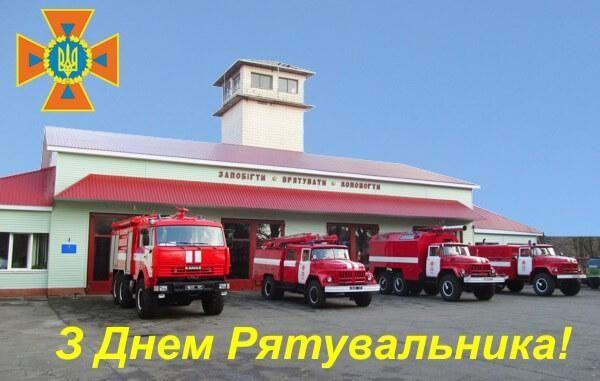 День рятівника - привітання у картинках / inforoom.com.ua