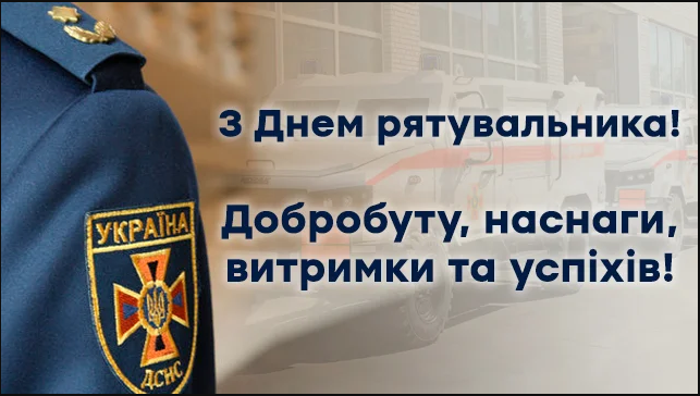 День рятівника - привітання / nizhyn.in.ua