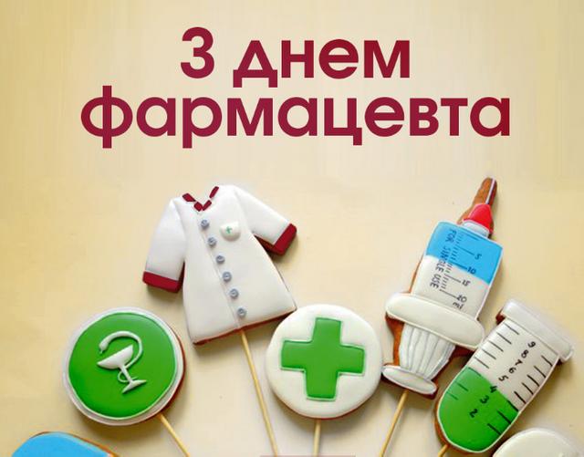 Привітання з Днем фармацевта / gavrosya.esy.es