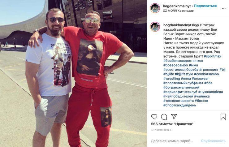 Справа на фото — Максим Зотов. Фото: с инстаграм-страницы Богдана Хмельницкого