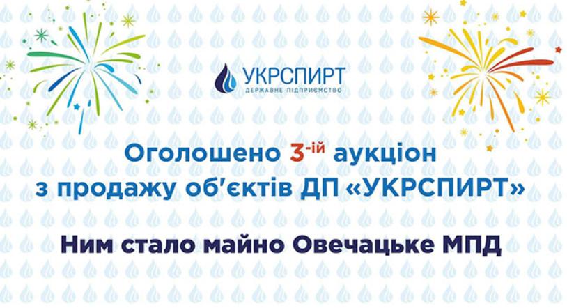 Инфографика Ukrspirt