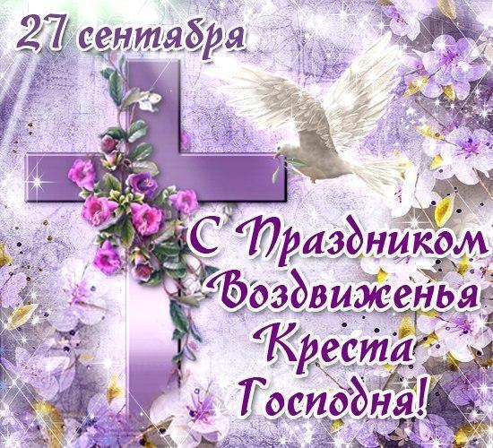Поздравления с Воздвижением / i.imgur.com
