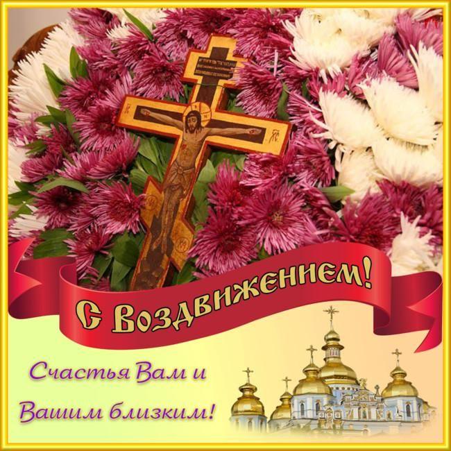 Поздравления с Воздвижением в картинках / bonnycards