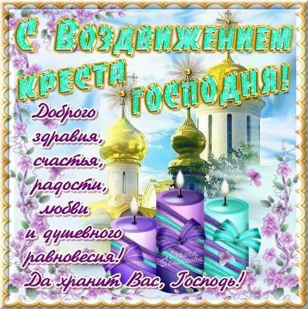 Поздравления с Воздвижением в стихах / fresh-cards.ru