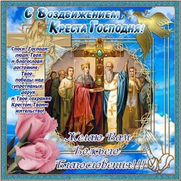 Поздравления с Воздвижением / fresh-cards.ru
