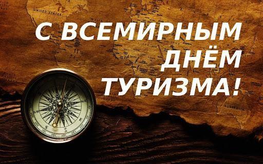 День туризма - поздравления / pitert.ru
