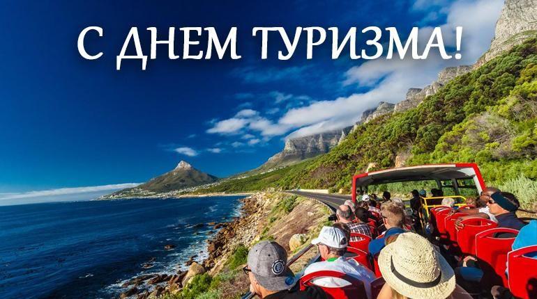 Картинки с Всемирным днем туризма / vokrgs.ru