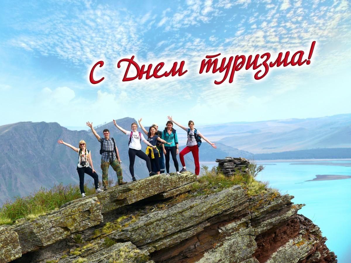 Поздравления с днем туризма / bipbap.ru