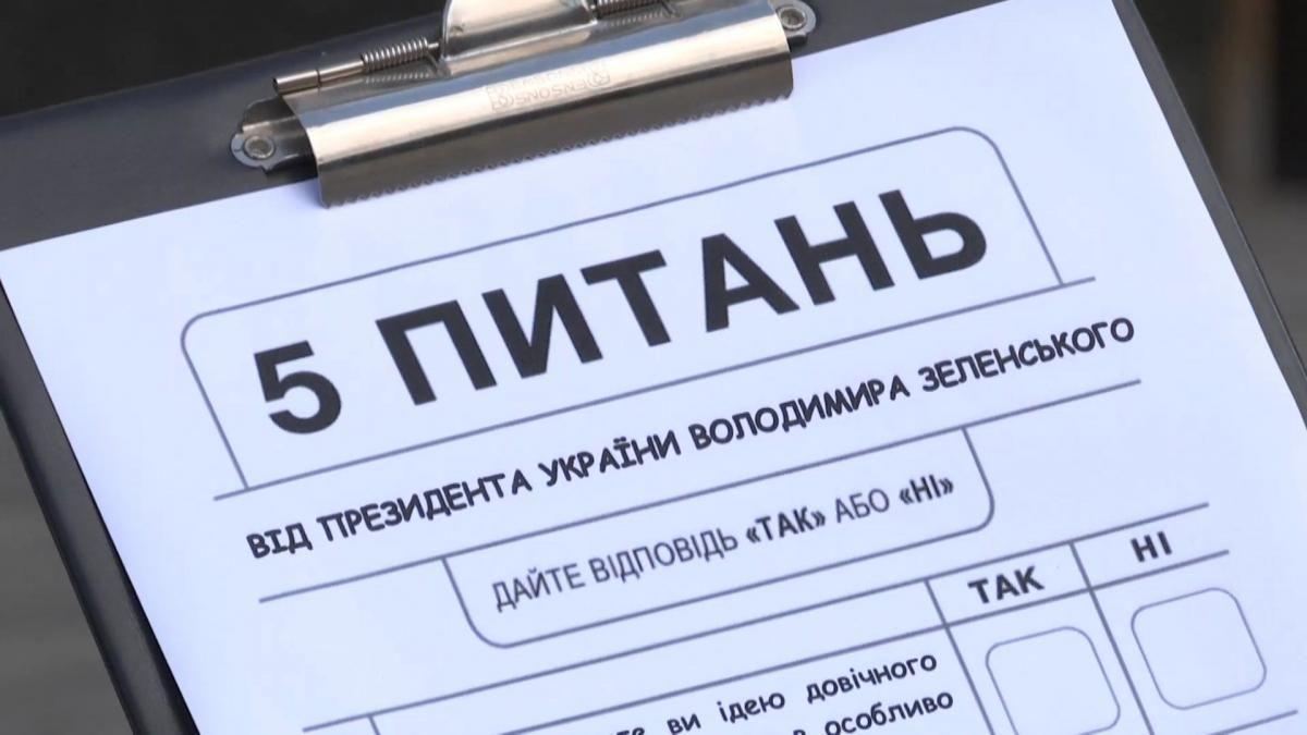 Стало известно, сколько будет стоить опрос Зеленского / фото news.24tv.ua