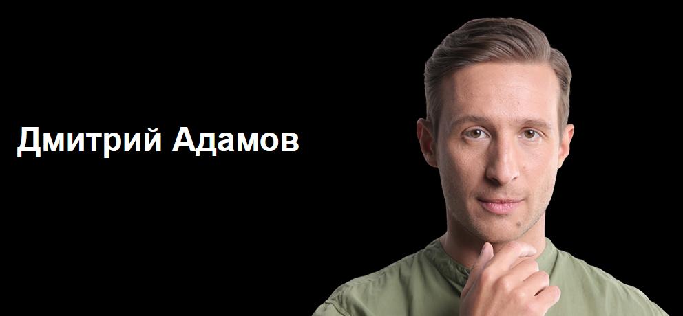 Дмитрий Адамов / фото СТБ