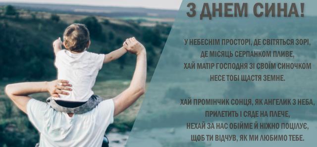 Вірші та картинки з Днем сина / fakty.com.ua