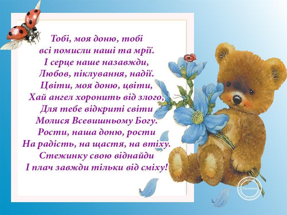 Вірші та листівки з Днем дочки / listivki.olkol.com