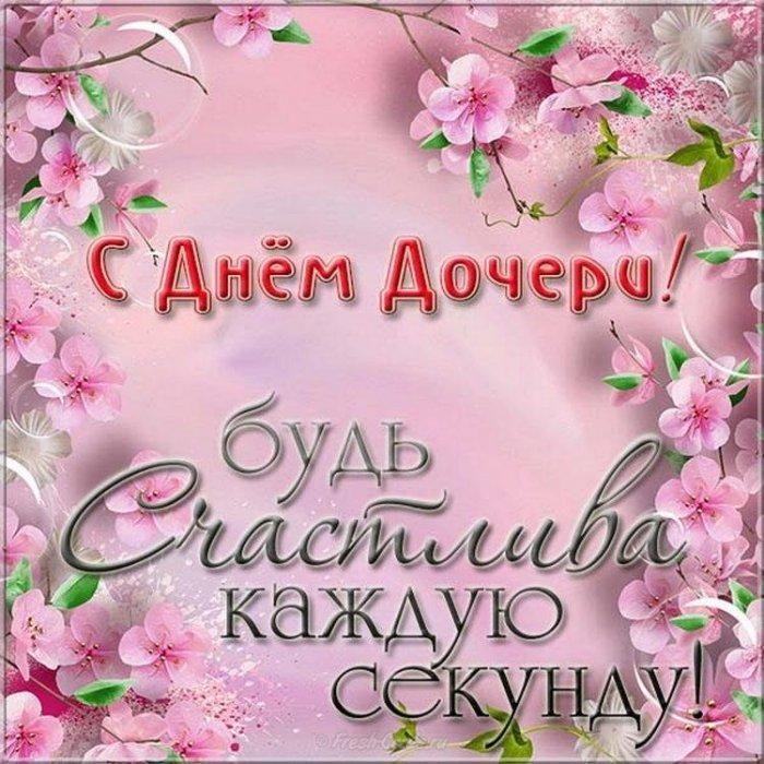 Картинки з Всесвітнім днем дочки / fresh-cards.ru