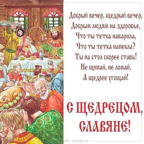С Щедрым вечером 2021 поздравления / фото fresh-cards.ru
