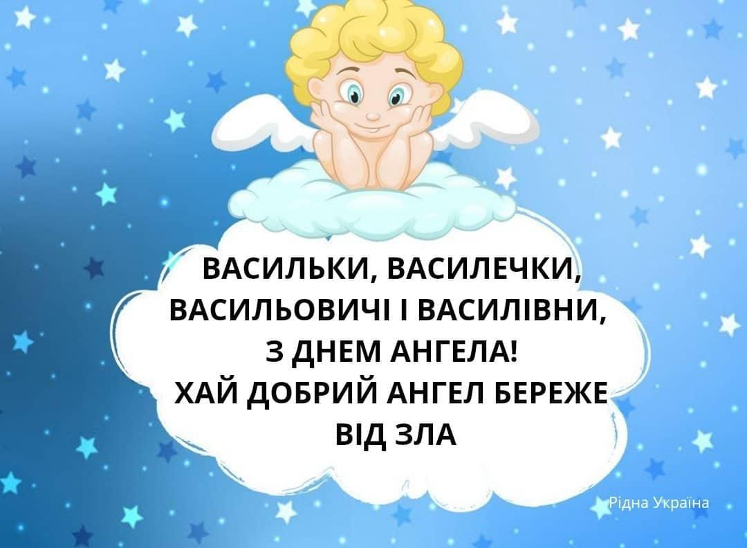 Привітання з іменинами Василя / nexusrus.com