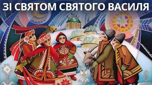 З днем Василя привітання / фото fakty.com.ua
