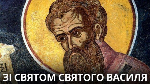 Зі святом Василя 2021 / фото fakty.com.ua