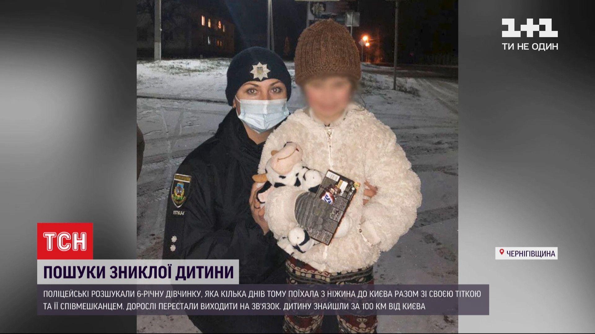 Девочку нашли на Киевщине / скриншот из видео