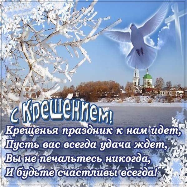 З Водохрещем Господнім / фото fresh-cards.ru