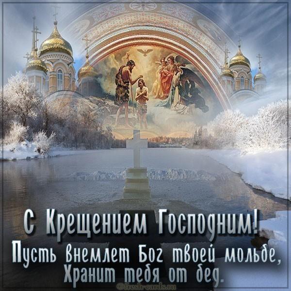 Привітання з Водохрещем / фото fresh-cards.ru