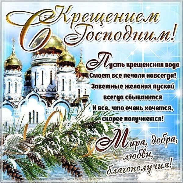 З Водохрещем 2021 / фото fresh-cards.ru