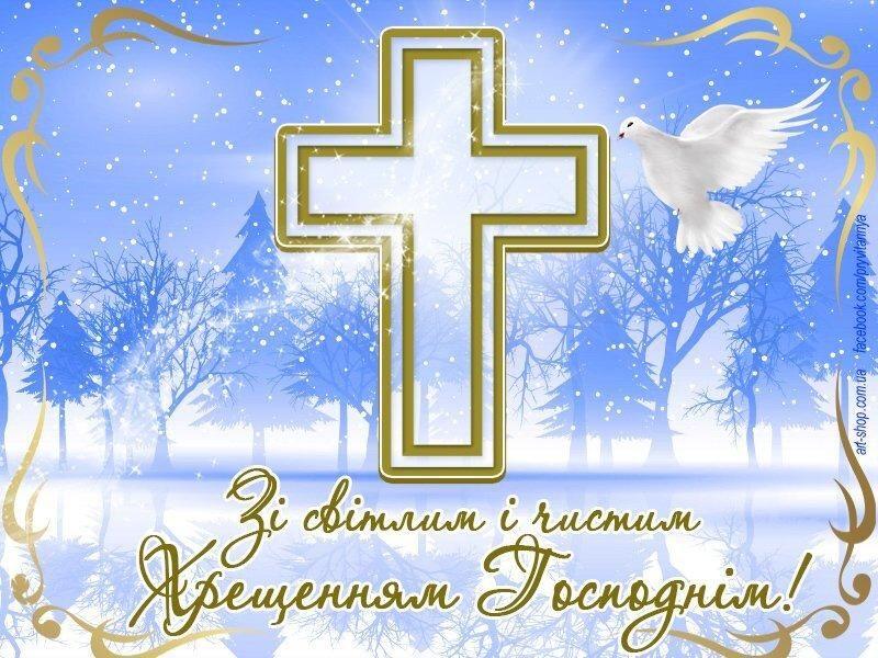 З Хрещенням листівки / фото pinterest.com