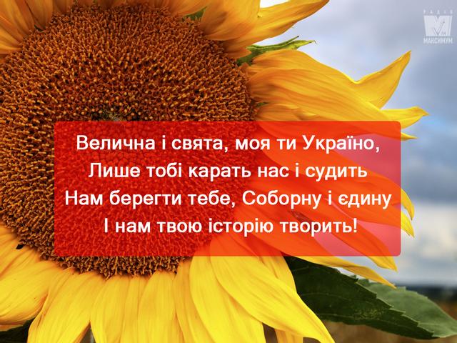 З Днем Соборності України вірші / фото maximum.fm